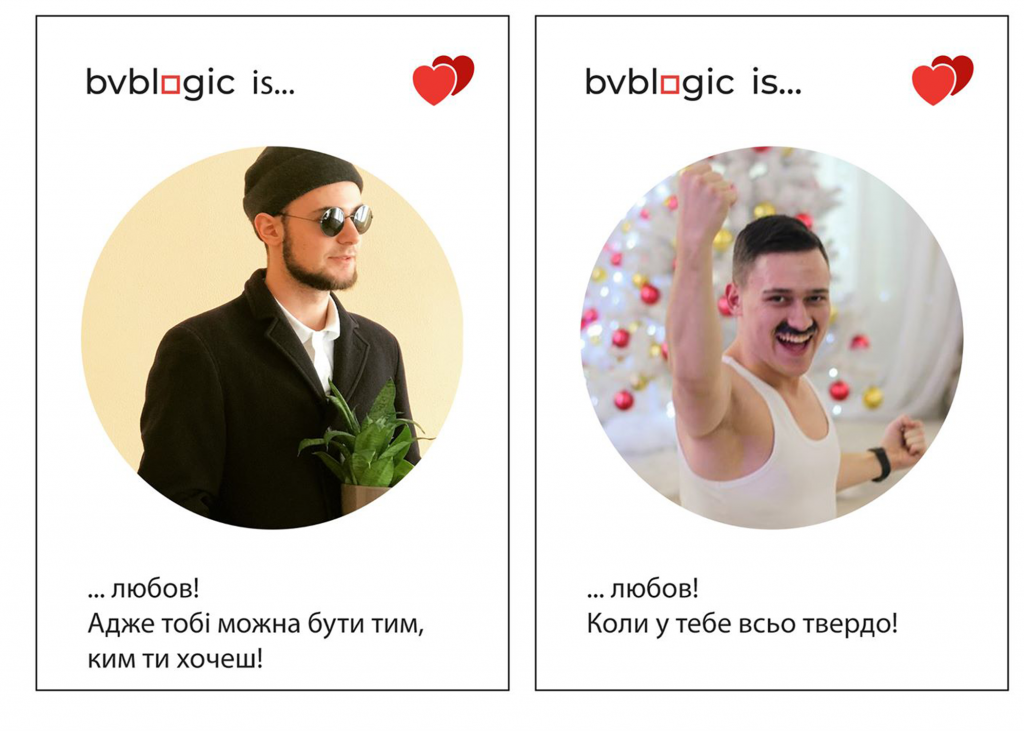 bvblogic is ... love! After all, you can be whoever you want!  bvblogic is ... love! When you have everything solid!